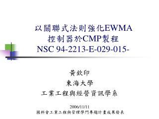 以關聯式法則強化 EWMA 控制器於 CMP 製程 NSC 94-2213-E-029-015-