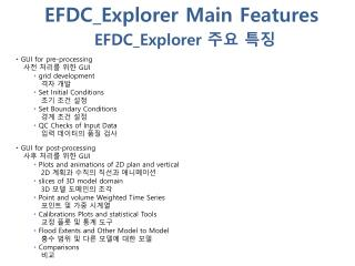 EFDC_Explorer  Main Features EFDC_Explorer 주요 특징