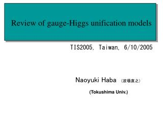 Review of gauge-Higgs unification models