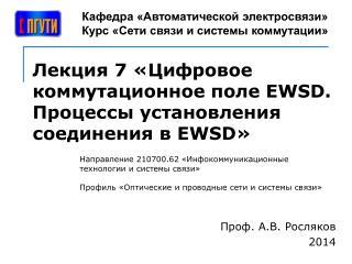 Лекция  7  «Цифровое коммутационное поле  EWSD.  Процессы установления соединения в  EWSD »