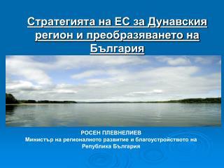 Стратегията на ЕС за Дунавския регион и преобразяването на България