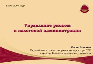 Нелия Ездакова Первый заместитель генерального директора СГД ,
