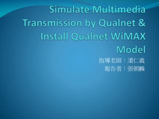 Simulate Multimedia Transmission by  Qualnet  & Install  Qualnet  WiMAX Model