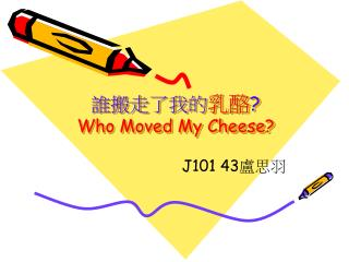 誰搬走了我的 乳酪 ? Who Moved My Cheese?
