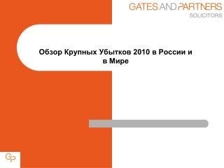 Обзор Крупных Убытков 2010 в России и в Мире