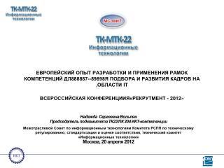 Надежда  Сергеевна Вольпян Председатель подкомитета ТК 22/ ПК 204 ИКТ-компетенции