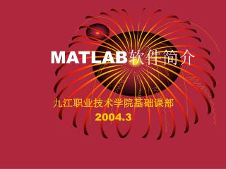 MATLAB 软件简介