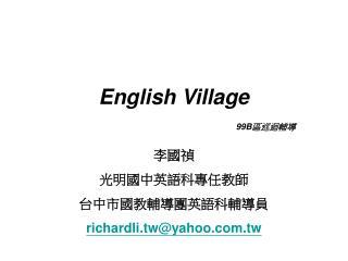English Village 99B 區巡迴輔導
