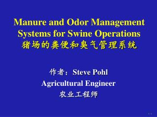 Manure and Odor Management Systems for Swine Operations 猪场的粪便和臭气管理系统