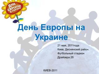 День Европы на Украине