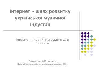 Інтернет  - шлях розвитку української музичної індустрії