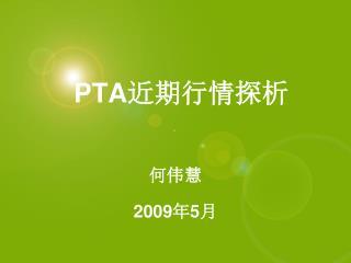 PTA 近期行情探析