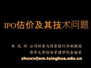 朱 武 祥 公司财务与投资银行学副教授    清华大学经济管理学院金融系 zhuwx@em.tsinghua