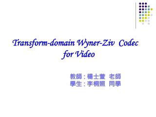 Transform-domain Wyner-Ziv  Codec                                       for Video
