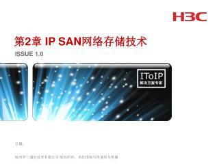 第 2 章  IP SAN网络存储技术