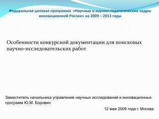 Заместитель начальника управления научных исследований и инновационных программ Ю.М.  Боровин