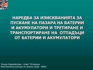 """Росица Карамфилова - отдел """"Отпадъци,  Изпълнителна агенция по околна среда - ИАОС"""