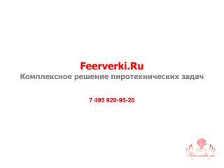 Feerverki.Ru Комплексное решение пиротехнических задач