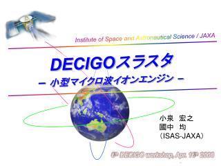 DECIGO スラスタ –  小型マイクロ波イオンエンジン   –