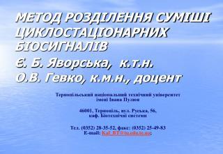 Тернопільський національний технічний університет імені Івана Пулюя