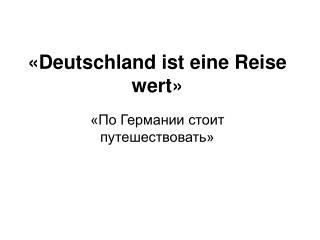 « Deutschland ist eine Reise wert »