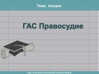 Тема  лекции