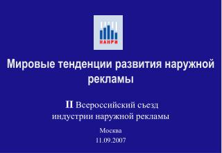 Мировые тенденции развития наружной рекламы II Всероссийский съезд индустрии наружной рекламы