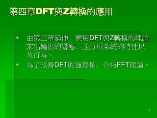 第四章 DFT 與 Z 轉換的應用