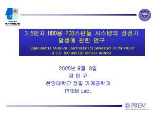 2005 년  9 월   3 일  강 민 구  한양대학교 정밀 기계공학과  PREM Lab.