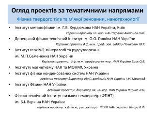 Інститут металофізики ім. Г.В.  Курдюмова  НАН України, Київ