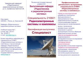 Пензенский государственный университет Выпускающая кафедра «Радиотехника