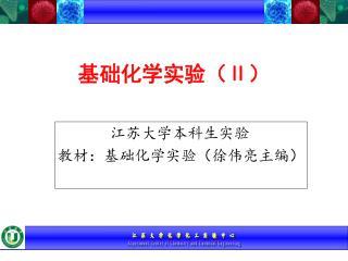 基础化学实验( Ⅱ )