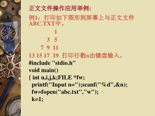 正文文件操作应用举例 : 例 1 :打印如下图形到屏幕上与正文文件 ABC.TXT 中。 1             3   5         7  9  11