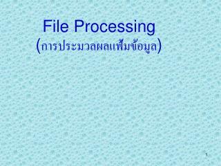 File Processing (การประมวลผลแฟ้มข้อมูล)