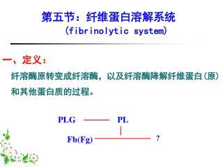 第五节:纤维蛋白溶解系统 (fibrinolytic system)