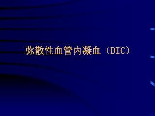 弥散性血管内凝血( DIC)