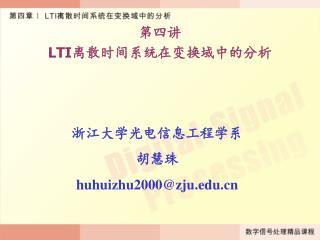 第四讲 LTI 离散时间系统在变换域中的分析