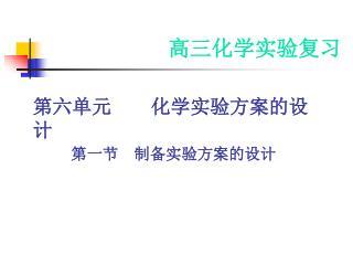 高三化学实验复习