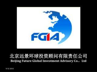 北京远景环球投资顾问有限责任公司 Beijing Future Global Investment Advisory Co. , Ltd