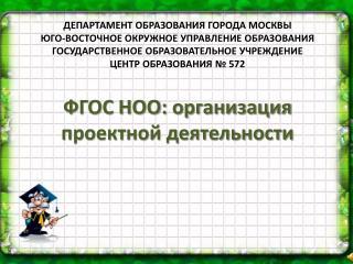 Учителя,  организующие проектную работу в соответствии с новым ФГОС НОО: