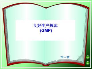 良好生产规范  ( GMP)