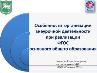 Особенности  организации  внеурочной деятельности  при реализации  ФГОС
