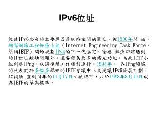 IPv6 位址