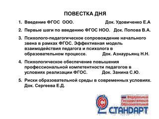 ПОВЕСТКА ДНЯ Введение ФГОС  ООО.                          Док. Удовиченко Е.А