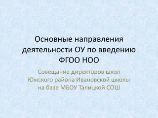 Основные направления деятельности ОУ по введению ФГОО НОО