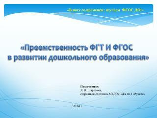 «Преемственность ФГТ И ФГОС    в развитии дошкольного образования»