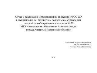 Подготовил:  старший воспитатель  МБДОУ детский сад 72 Рогачева Римма Викторовна 2014