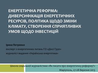 Ірина Петренко е ксперт з енергетичних питань ГО «Діксі Груп»
