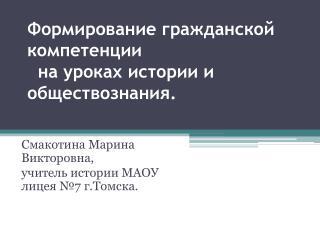 Формирование гражданской компетенции   на уроках истории и обществознания.