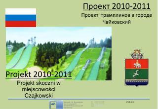Проект 2010-2011 Проект трамплинoв в городе Чайковский